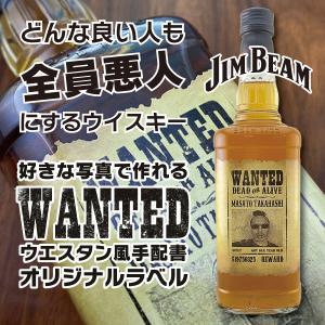 名入れギフト プレゼント クリスマス ウイスキー whisky ジムビーム 好きな写真で作れる指名手配書 WANTED ウォンテッド ラベル 700ml d-craft