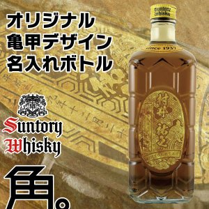 名入れ プレゼント ウイスキー whisky サントリー 角瓶 亀甲デザイン プリントボトル 700ml ウイスキー|d-craft
