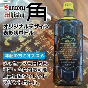名入れ プレゼント ウイスキー whisky サントリー 角瓶 表彰状 プリントボトル 700ml ウイスキー 感謝状|d-craft
