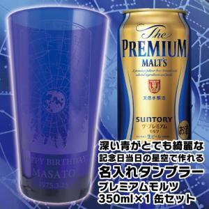 中元 名入れ ギフト プレゼント ビール beer 記念日の星空で彫刻 深い青が綺麗なタンブラー 約500ml  プレミアムモルツ 350ml×1缶セット|d-craft
