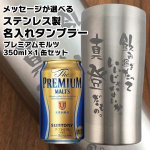 中元 名入れ ギフト プレゼント サントリー プレミアムモルツ 350ml×1缶 名入れステンレスタンブラーギフトセット ビール BEER|d-craft
