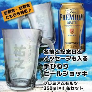 名入れ プレゼント ビール beer 名前と記念日とメッセージを彫刻 手びねり ビールジョッキ 約400ml プレミアムモルツ 350ml×1缶 ギフトセット|d-craft