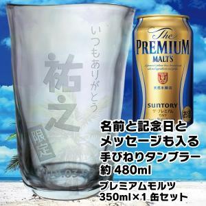 名入れ プレゼント ビール beer 名前と記念日とメッセージを彫刻 手びねりタンブラー 約480ml プレミアムモルツ 350ml×1缶 ギフトセット|d-craft