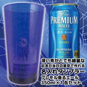 名入れ プレゼント ビール beer 記念日の星空で彫刻 深い青が綺麗なタンブラー 約500ml プレミアムモルツ 香るエール 350ml×1缶セット|d-craft