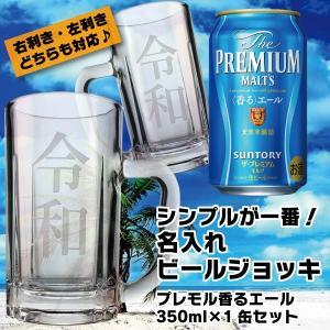 中元 名入れ ギフト プレゼント ビール beer 名前のみのシンプル名入れビールジョッキ 約360ml プレモル 香るエール 350ml×1缶 ギフトセット|d-craft