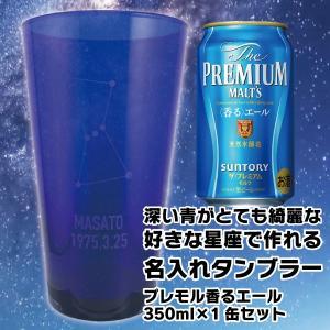 中元 名入れ ギフト プレゼント ビール beer 好きな星座を彫刻 深い青が綺麗な名入れタンブラー 約500ml プレモル 香るエール 350ml×1缶セット|d-craft