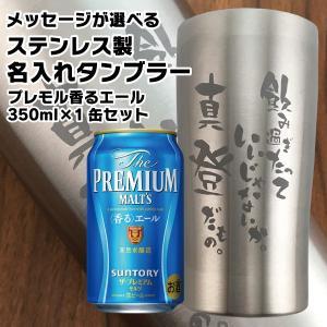 中元 名入れ ギフト プレゼント サントリー プレミアムモルツ 香るエール 350ml×1缶 名入れステンレスタンブラーギフトセット ビール BEER|d-craft
