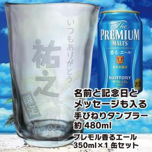 中元 名入れ ギフト プレゼント ビール beer 名前と記念日とメッセージを彫刻 手びねりタンブラー 約480ml プレモル 香るエール 350ml×1缶 ギフトセット|d-craft
