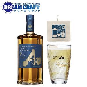 お中元 ウイスキー whisky ギフト プレゼント 送料無料 ハイボールグラス付き サントリー碧AO 700ml×1本 『FSH』|d-craft