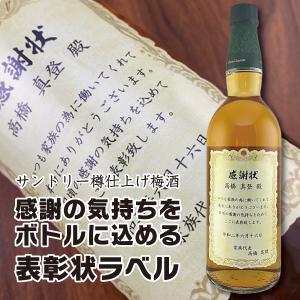 【父の日到着不可商品】父の日 2021 名入れ 梅酒 サントリー 樽仕上げ梅酒 表彰状 ラベル 750ml|d-craft