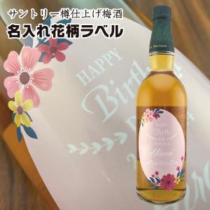 名入れ 梅酒 サントリー 樽仕上げ梅酒 750ml カラーが選べる 花柄 名入れラベル ギフト プレゼント 母の日2021|d-craft