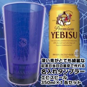 中元 名入れ ギフト プレゼント ビール beer 記念日の星空で彫刻 深い青が綺麗なタンブラー 約500ml サッポロ エビスビール 350ml×1缶セット|d-craft