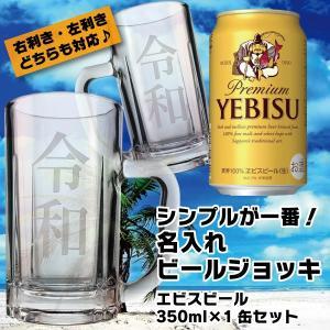 中元 名入れ ギフト プレゼント ビール beer 名前のみのシンプル名入れビールジョッキ 約360ml サッポロエビスビール350ml×1缶 ギフトセット|d-craft