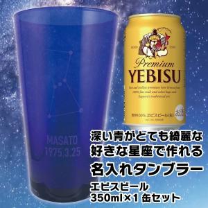 中元 名入れ ギフト プレゼント ビール beer 好きな星座を彫刻 深い青が綺麗な名入れタンブラー 約500ml サッポロ エビスビール350ml×1缶セット|d-craft