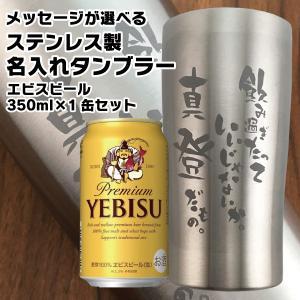 中元 名入れ ギフト プレゼント サッポロ エビスビール 350ml×1缶 名入れステンレスタンブラーギフトセット ビール BEER|d-craft