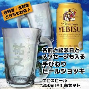 名入れ プレゼント ビール beer 名前と記念日とメッセージを彫刻 手びねり ビールジョッキ 約400ml エビスビール350ml×1缶 ギフトセット|d-craft