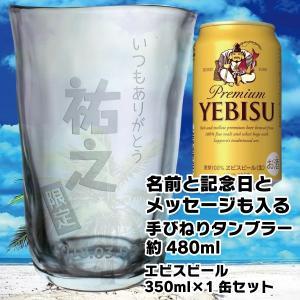 名入れ プレゼント ビール beer 名前と記念日とメッセージを彫刻 手びねりタンブラー 約480ml サッポロエビスビール 350ml×1缶 ギフトセット|d-craft