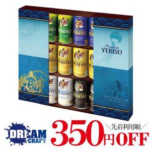 2021年5月27日限定発売 父の日 ビール beer ギフト 送料無料 サッポロ エビス YPV3DEC ヱビス 5種飲み比べ 詰め合わせセット|d-craft