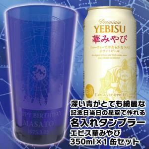 中元 名入れ ギフト プレゼント ビール beer 記念日の星空で彫刻 深い青が綺麗なタンブラー 約500ml サッポロ エビス 華みやび 350ml×1缶セット|d-craft