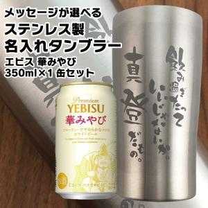 中元 名入れ ギフト プレゼント サッポロ エビス 華みやび 350ml×1缶 名入れステンレスタンブラーギフトセット ビール BEER|d-craft