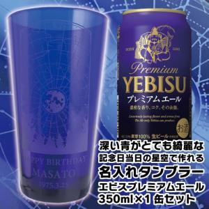 中元 名入れ ギフト プレゼント ビール beer 記念日の星空で彫刻 深い青が綺麗なタンブラー 約500ml サッポロ エビス プレミアムエール 350ml×1缶セット|d-craft