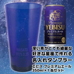 名入れ プレゼント ビール beer 好きな星座を彫刻 深い青が綺麗な名入れタンブラー 約500ml エビス プレミアムエール 350ml×1缶セット|d-craft