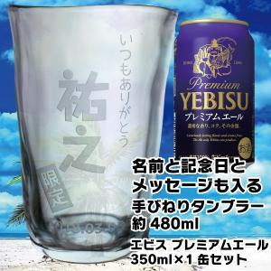中元 名入れ ギフト プレゼント ビール beer 名前と記念日とメッセージを彫刻 手びねりタンブラー 約480ml エビス プレミアムエール 350ml×1缶 ギフトセット|d-craft
