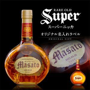 【父の日到着不可商品】父の日 2021 名入れ ウイスキー 酒 スーパーニッカ 本物そっくり名入れラベル 700ml|d-craft