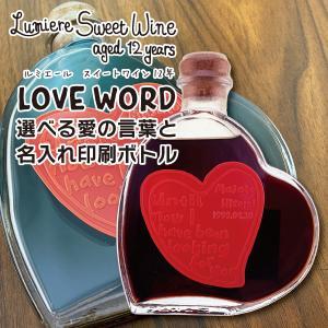 お中元 名入れ ワイン 酒 ルミエール スイートワイン 愛の言葉と名入れエンボス印刷 ハート型ボトル 200ml love word|d-craft