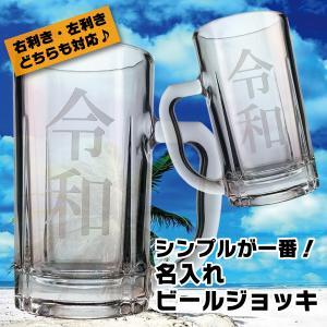 お中元 名入れ ビール ジョッキ 約360ml  酒 ビール beer d-craft