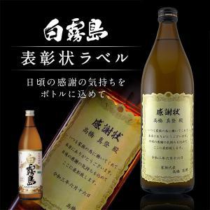 【父の日到着不可商品】父の日 2021 名入れ 焼酎 酒 白霧島 名入れ 表彰状 ラベル 900ml|d-craft