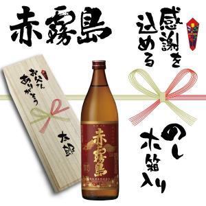 名入れ印刷 感謝を込めるのし木箱入り 赤霧島 ありがとう プレゼント ギフト 感謝 日本酒 焼酎 誕生日|d-craft