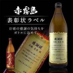 【父の日到着不可商品】父の日 2021 名入れ 焼酎 酒 赤霧島 名入れ 表彰状 ラベル 900ml|d-craft