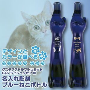 中元 名入れ ギフト プレゼント ワイン wine 彫刻デザインとカラーが選べる 猫型ブルーボトル 500ml ねこ|d-craft