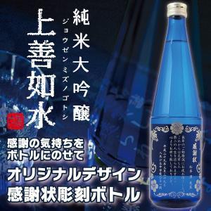 名入れ プレゼント 日本酒 清酒 白瀧 上善如水 純米大吟醸 表彰状彫刻ボトル 720ml【取り寄せに時間がかかります】|d-craft