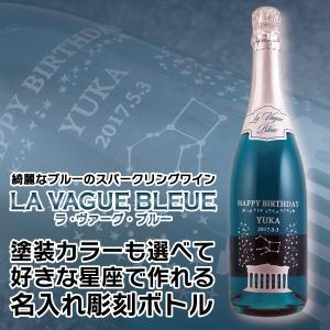 名入れ彫刻 好きな星座で作れる!ラ ヴァーグ ブルー スパークリング 750ml ワイン ギフト 感謝 ありがとう 誕生日|d-craft