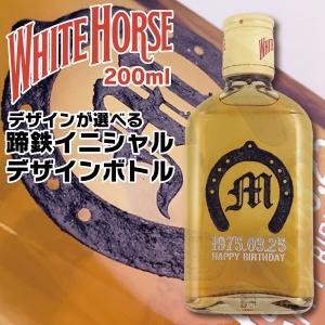 名入れ プレゼント ギフト ウイスキー whisky ホワイトホース デザインが選べる蹄鉄イニシャル彫刻ボトル 200ml|d-craft