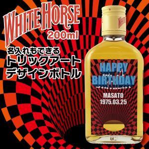 中元 名入れ ギフト プレゼント ウイスキー whisky ホワイトホース 角度で変わるトリックアート名入れボトル 200ml|d-craft