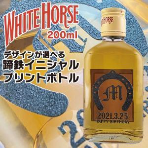 【父の日到着不可商品】父の日 2021 名入れ ウイスキー 酒 ホワイトホース 200ml デザインが選べる 蹄鉄 イニシャル プリントボトル ウマ娘 馬 競馬|d-craft
