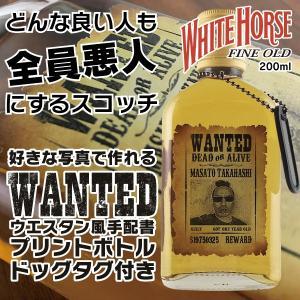 中元 名入れ ギフト プレゼント ウイスキー whisky ドッグタグ付き ホワイトホース 200ml 好きな写真で作れる指名手配書 WANTED プリントボトル|d-craft
