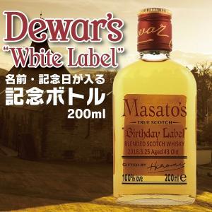 敬老の日 名入れ ギフト プレゼント ウイスキー whisky デュワーズホワイトラベル 200ml 名前 記念日 メッセージが入る記念ボトル d-craft