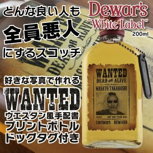 中元 名入れ ギフト プレゼント ウイスキー whisky ドッグタグ付き デュワーズ ホワイトラベル 200ml 好きな写真で作れる指名手配書 WANTED プリントボトル|d-craft