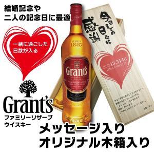 中元 名入れ ギフト プレゼント ウイスキー whisky 出逢って過ごした日数が入るメッセージ木箱入り グランツ ファミリーリザーブ 700ml 感謝 結婚記念 誕生日|d-craft
