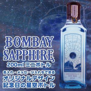 名入れ プレゼント ジン 記念日の星空を印刷 ボンベイサファイア 星空ボトル 200ml スピリッツ|d-craft