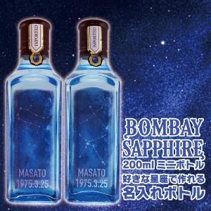 名入れ プレゼント ジン 好きな星座を2種類まで印刷可能 ボンベイサファイア 名入れボトル200ml×1本 スピリッツ|d-craft