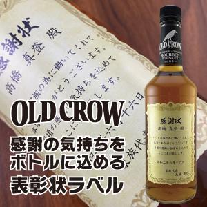 【父の日到着不可商品】父の日 2021 名入れ ウイスキー 酒 オールドクロウ 名入れ表彰状ラベル 700ml|d-craft