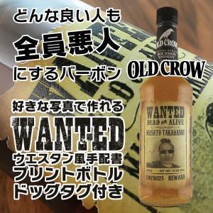 敬老の日 名入れ ギフト プレゼント ウイスキー whisky ドッグタグ付き オールドクロウ 好きな写真で作れる指名手配書 WANTED プリントボトル 700ml|d-craft