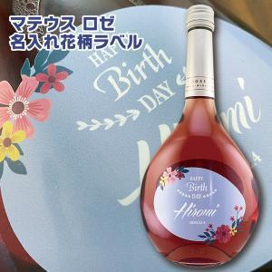 名入れ ワイン マテウス ロゼ 750ml カラーが選べる 花柄 名入れラベル ギフト プレゼント 母の日2021|d-craft