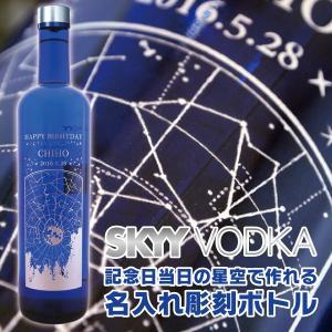 名入れ プレゼント ウォッカ 記念日の星空を彫刻 SKYY VODKA スカイウォッカ  ブルーボトル 750ml スピリッツ|d-craft