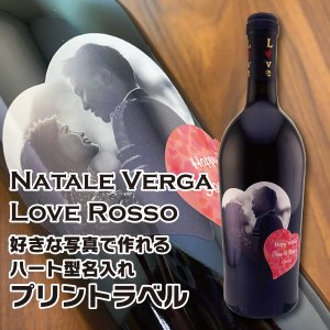 【父の日到着不可商品】父の日 2021 名入れ ワイン 酒 Natale Verga Love Rosso ハート型名入れラベル 750ml 結婚記念 誕生日|d-craft